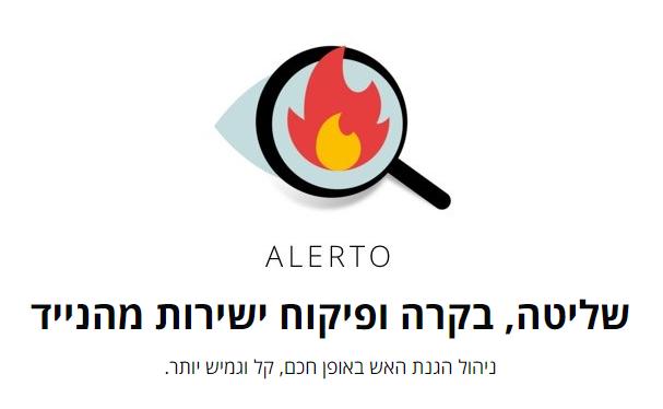 חברת טלפייר הישראלית משיקה אפליקציה חדשנית שתתריע מפני שריפות ותקלות ברכזת גילוי האש